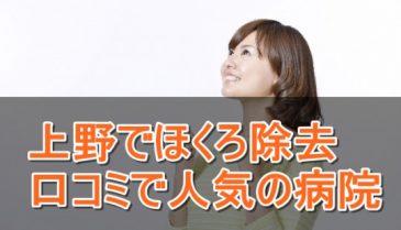 上野でほくろ除去 再発無料で女性・男性にも人気の皮膚科