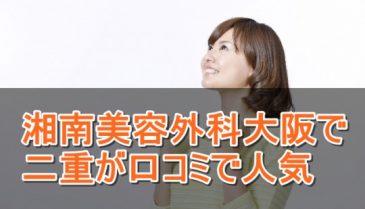 湘南美容外科大阪で二重が口コミで人気!新しい自分を手に入れる
