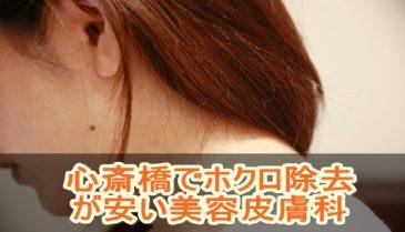 心斎橋でホクロ除去が安い美容皮膚科 再発無料で安いし綺麗に