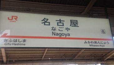名古屋駅近のレーザーメンズヒゲ脱毛医療機関!男性の口コミでも人気